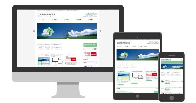 レスポンシブホームページ制作のイメージ