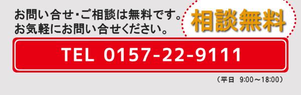 Yahoo!プロモーション広告電話連絡